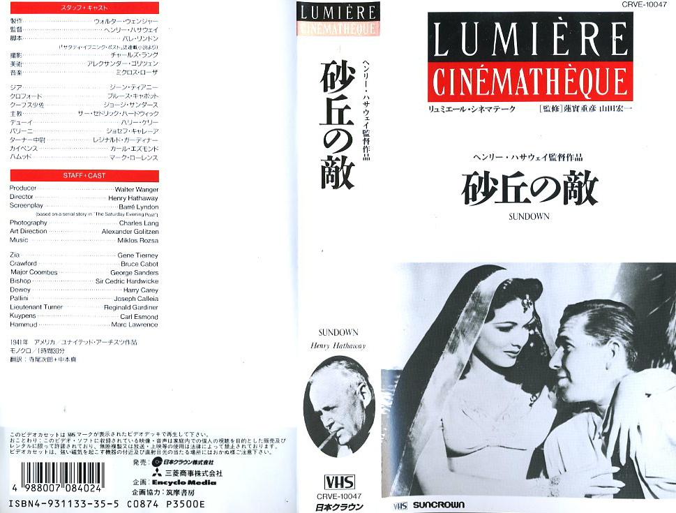 砂丘の敵 VHSネットレンタル ビデオ博物館 廃盤ビデオ専門店 株式会社Kプラス