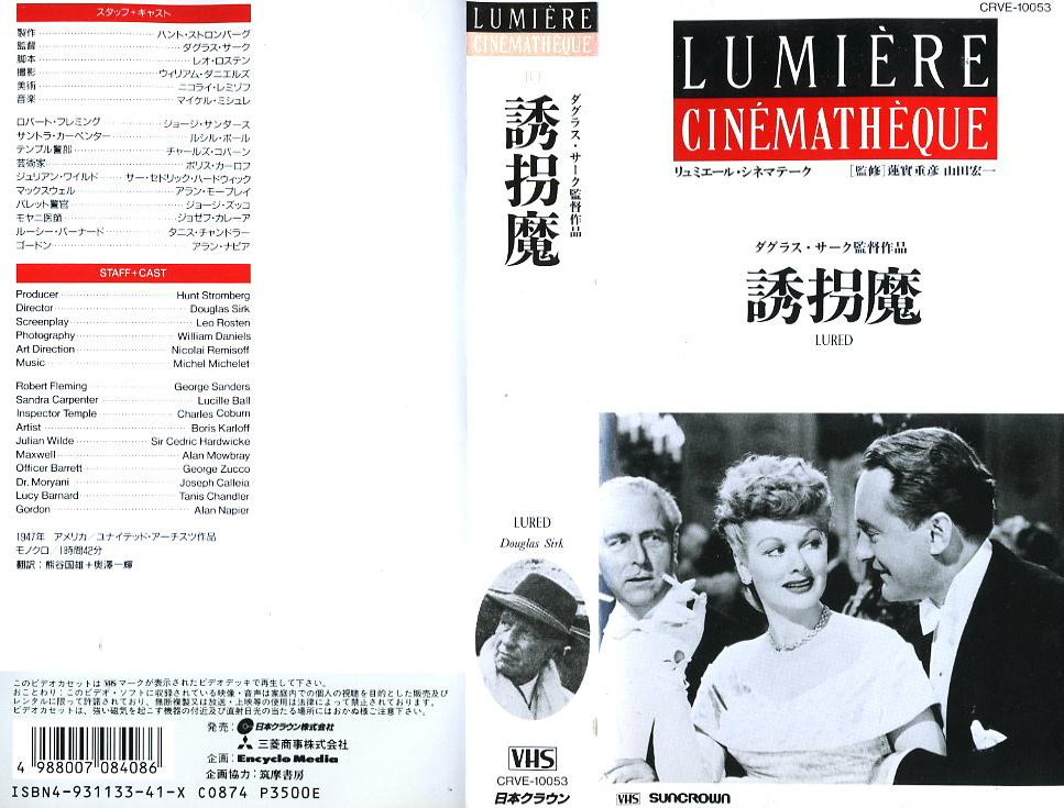 誘拐魔 VHSネットレンタル ビデオ博物館 廃盤ビデオ専門店 株式会社Kプラス