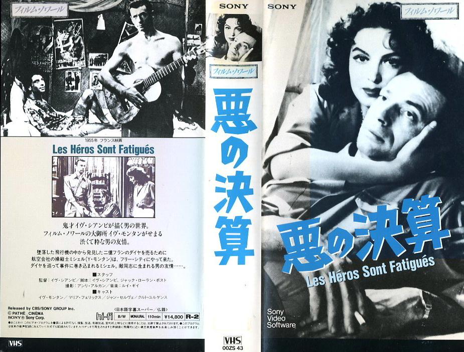 悪の決算 VHSネットレンタル ビデオ博物館 廃盤ビデオ専門店 株式会社Kプラス