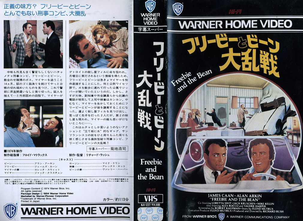 フリービーとビーン/大乱戦 VHSネットレンタル ビデオ博物館 廃盤ビデオ専門店 株式会社Kプラス