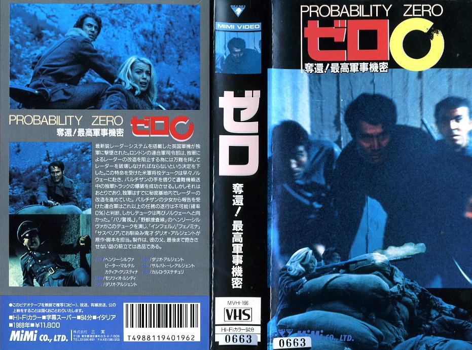ゼロ 奪還!最高軍事機密 VHSネットレンタル ビデオ博物館 廃盤ビデオ専門店 株式会社Kプラス
