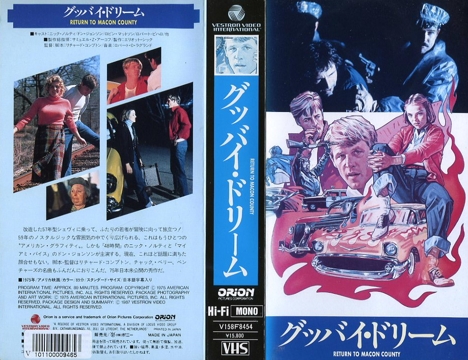 グッバイ・ドリーム VHSネットレンタル ビデオ博物館 廃盤ビデオ専門店 株式会社Kプラス