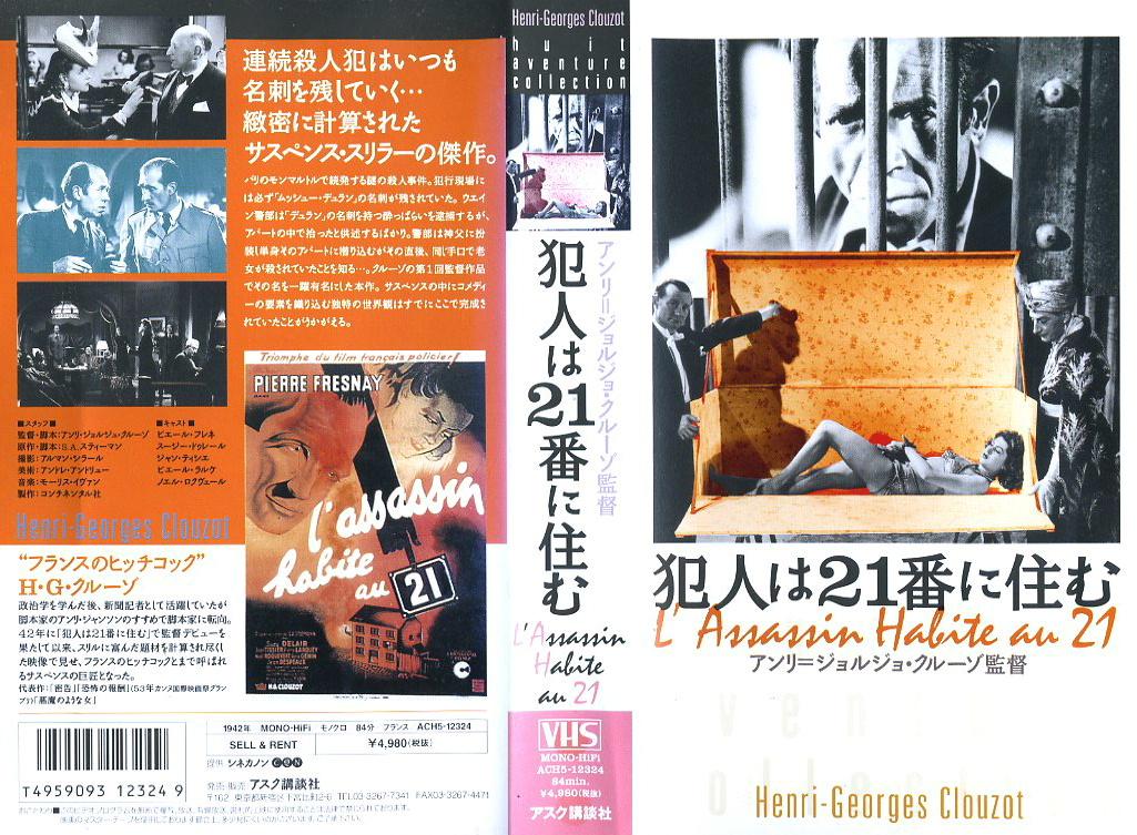 犯人は21番に住む VHSネットレンタル ビデオ博物館 廃盤ビデオ専門店 株式会社Kプラス