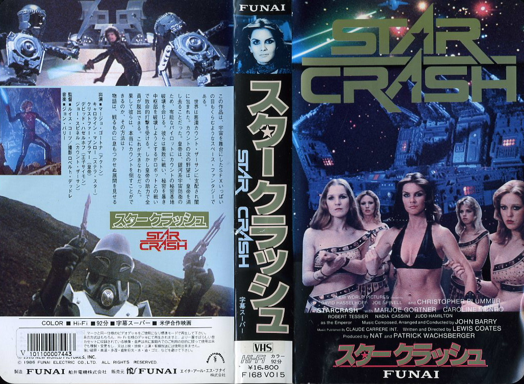 スタークラッシュ VHSネットレンタル ビデオ博物館 廃盤ビデオ専門店 株式会社Kプラス