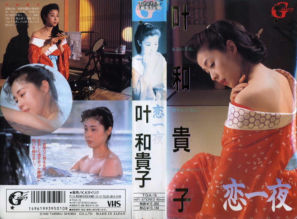 叶和貴子 恋一夜 VHSネットレンタル ビデオ博物館 廃盤ビデオ専門店 株式会社Kプラス