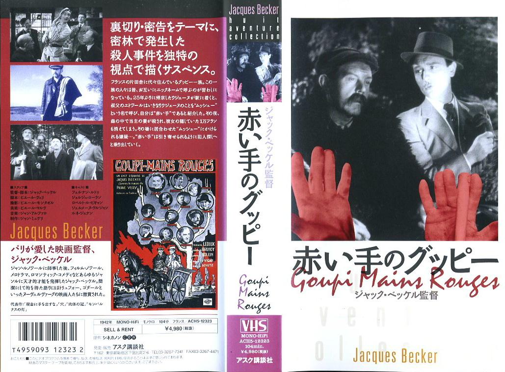 赤い手のグッピー VHSネットレンタル ビデオ博物館 廃盤ビデオ専門店 株式会社Kプラス