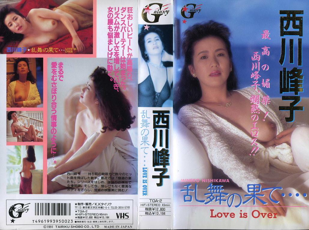 西川峰子 乱舞の果て… VHSネットレンタル ビデオ博物館 廃盤ビデオ専門店 株式会社Kプラス