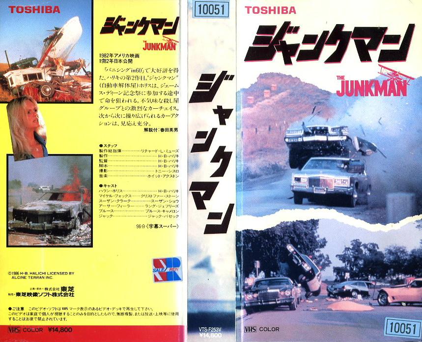 ジャンクマン VHSネットレンタル ビデオ博物館 廃盤ビデオ専門店 株式会社Kプラス