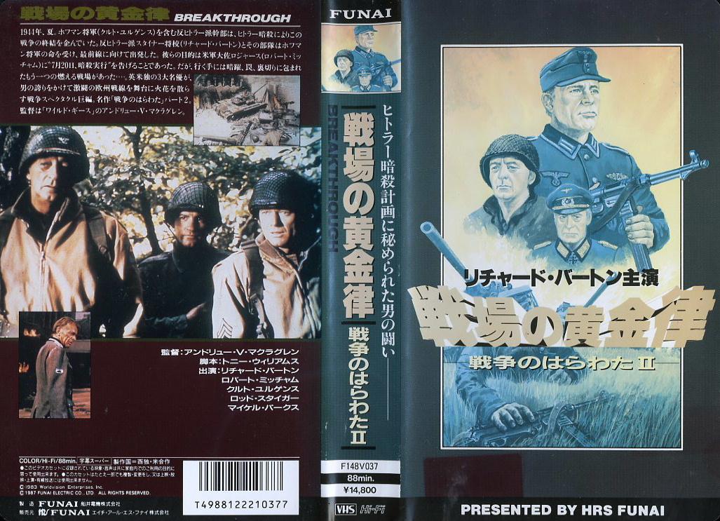 戦場の黄金律 戦争のはらわたⅡ VHSネットレンタル ビデオ博物館 廃盤ビデオ専門店 株式会社Kプラス