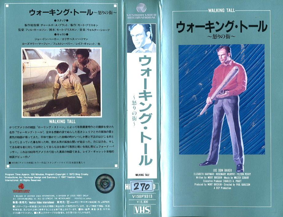 ウォーキングトール 怒りの街 VHSネットレンタル ビデオ博物館 廃盤ビデオ専門店 株式会社Kプラス