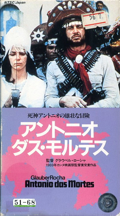 アントニオ・ダス・モルテス VHSネットレンタル ビデオ博物館 廃盤ビデオ専門店 株式会社Kプラス