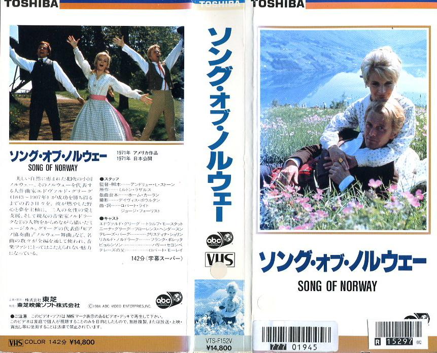 ソング・オブ・ノルウェー VHSネットレンタル ビデオ博物館 廃盤ビデオ専門店 株式会社Kプラス