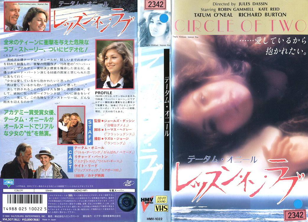 レッスン・イン・ラブ VHSネットレンタル ビデオ博物館 廃盤ビデオ専門店 株式会社Kプラス