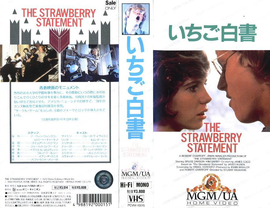 いちご白書 VHSネットレンタル ビデオ博物館 廃盤ビデオ専門店 株式会社Kプラス