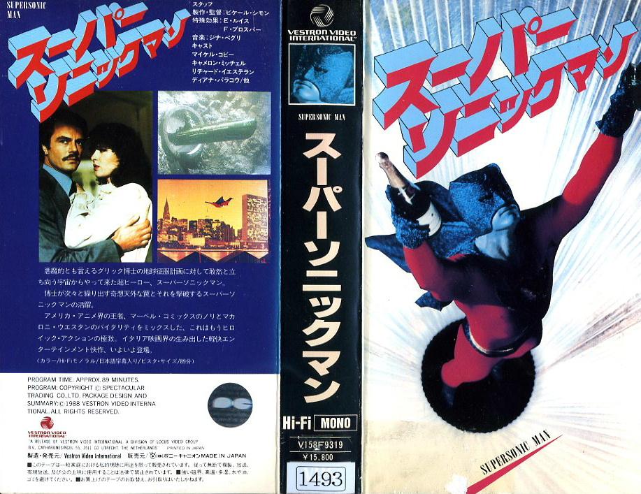 スーパーソニックマン VHSネットレンタル ビデオ博物館 廃盤ビデオ専門店 株式会社Kプラス