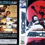 地獄のプラトーン VHSネットレンタル ビデオ博物館 廃盤ビデオ専門店 株式会社Kプラス