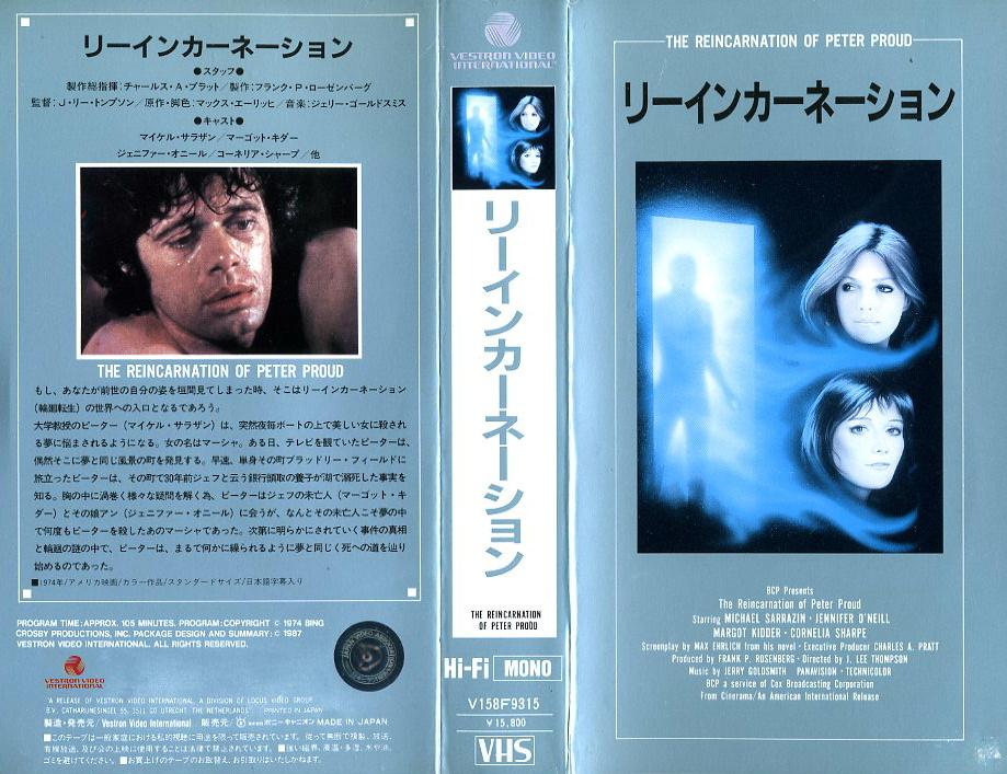リーインカーネーション VHSネットレンタル ビデオ博物館 廃盤ビデオ専門店 株式会社Kプラス