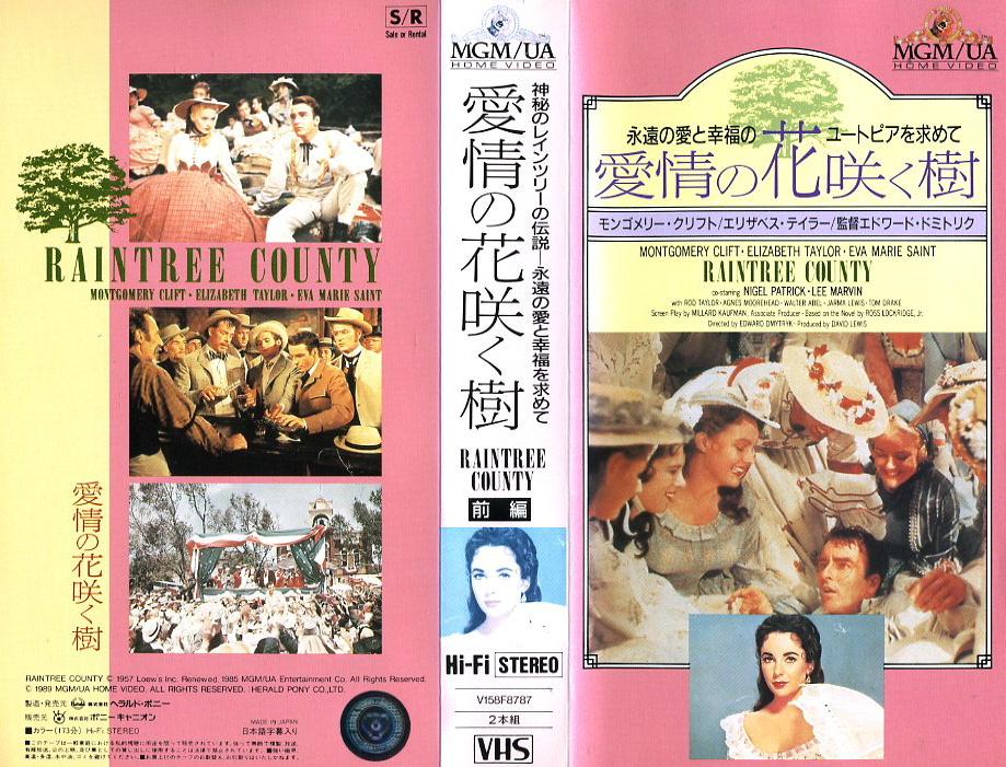 愛情の花咲く樹 VHSネットレンタル ビデオ博物館 廃盤ビデオ専門店 株式会社Kプラス
