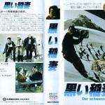 黒い稲妻 VHSネットレンタル ビデオ博物館 廃盤ビデオ専門店 株式会社Kプラス