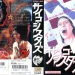 サイコ・シスターズ VHSネットレンタル ビデオ博物館 廃盤ビデオ専門店 株式会社Kプラス
