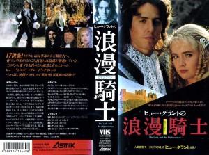 ヒュー・グラントの 浪漫騎士 VHSネットレンタル ビデオ博物館 廃盤ビデオ専門店 株式会社Kプラス