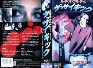 ルチオ・フルチの ザ・サイキック VHSネットレンタル ビデオ博物館 廃盤ビデオ専門店 株式会社Kプラス