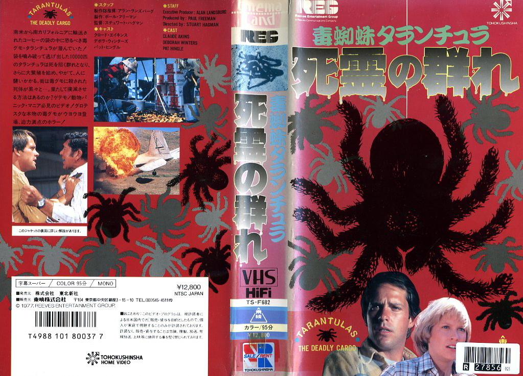 毒蜘蛛タランチュラ・死霊の群れ VHSネットレンタル ビデオ博物館 廃盤ビデオ専門店 株式会社Kプラス