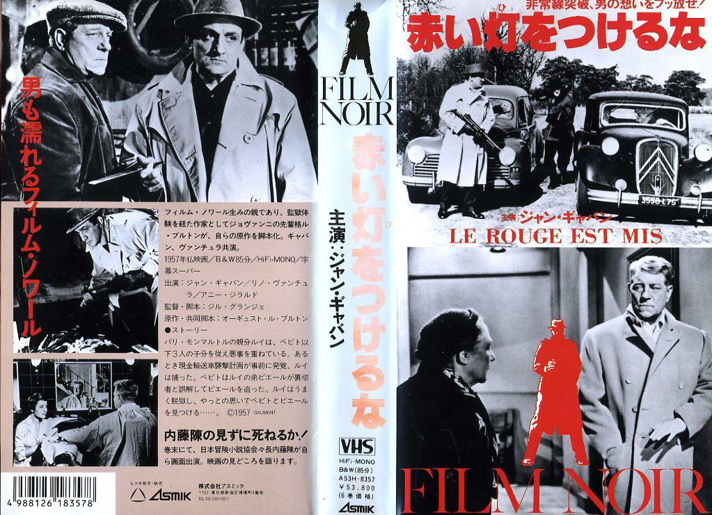 赤い灯をつけるな VHSネットレンタル ビデオ博物館 廃盤ビデオ専門店 株式会社Kプラス