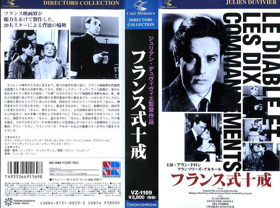 フランス式十戒 VHSネットレンタル ビデオ博物館 廃盤ビデオ専門店 株式会社Kプラス