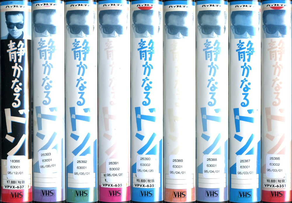 静かなるドン VHSネットレンタル ビデオ博物館 廃盤ビデオ専門店 株式会社Kプラス