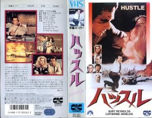 ハッスル VHSネットレンタル ビデオ博物館 廃盤ビデオ専門店 株式会社Kプラス