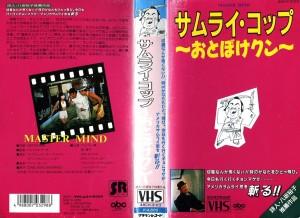 サムライ・コップ~おとぼけクン~ VHSネットレンタル ビデオ博物館 廃盤ビデオ専門店 株式会社Kプラス