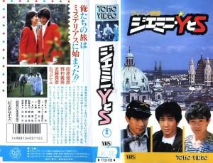 ジェミニ・YとS VHSネットレンタル ビデオ博物館 廃盤ビデオ専門店 株式会社Kプラス