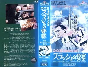 0011ナポレオン・ソロ/スラッシュの要塞 VHSネットレンタル ビデオ博物館 廃盤ビデオ専門店 株式会社Kプラス