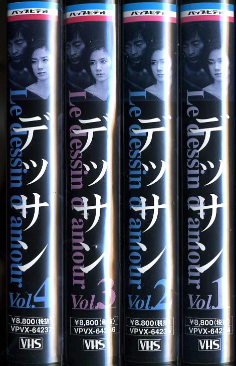 デッサン VHS全4巻セット テレビドラマ 原田知世 大沢たかお VHSネットレンタル ビデオ博物館 廃盤ビデオ専門店 株式会社Kプラス