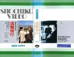 満願旅行 VHSネットレンタル ビデオ博物館 廃盤ビデオ専門店 株式会社Kプラス