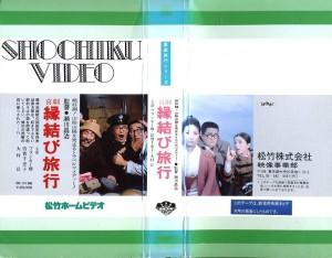 喜劇 縁結び旅行 VHSネットレンタル ビデオ博物館 廃盤ビデオ専門店 株式会社Kプラス