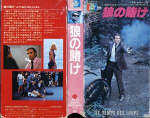 狼の賭け VHSネットレンタル ビデオ博物館 廃盤ビデオ専門店 株式会社Kプラス