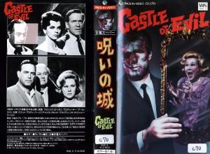 呪いの城 VHSネットレンタル ビデオ博物館 廃盤ビデオ専門店 株式会社Kプラス