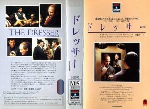 ドレッサー VHSネットレンタル ビデオ博物館 廃盤ビデオ専門店 株式会社Kプラス