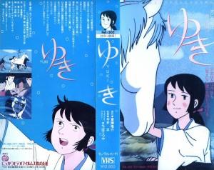 ゆき VHSネットレンタル ビデオ博物館 廃盤ビデオ専門店 株式会社Kプラス