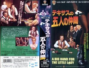 テキサスの五人の仲間 VHSネットレンタル ビデオ博物館 廃盤ビデオ専門店 株式会社Kプラス