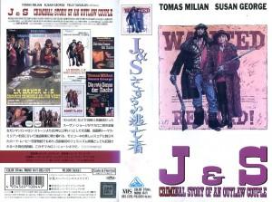 J&S/さすらいの逃亡者 VHSネットレンタル ビデオ博物館 廃盤ビデオ専門店 株式会社Kプラス