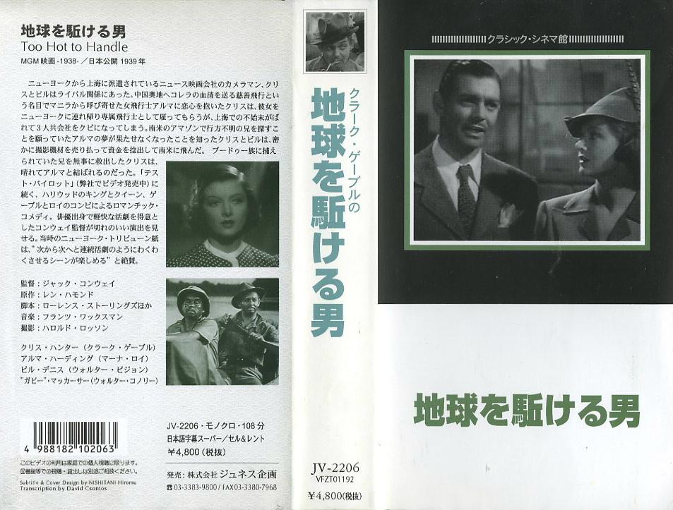 地球を駆ける男 VHSネットレンタル ビデオ博物館 廃盤ビデオ専門店 株式会社Kプラス