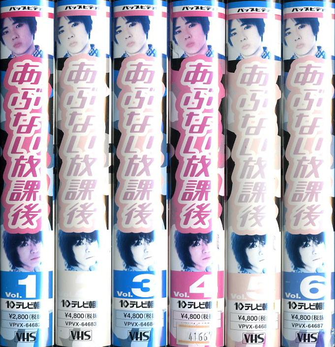 あぶない放課後 VHS全6巻セット VHSネットレンタル ビデオ博物館 廃盤ビデオ専門店 株式会社Kプラス