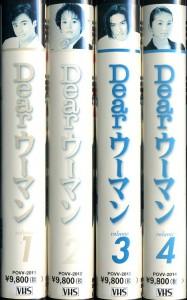 Dear ウーマン VHS全4巻セット VHSネットレンタル ビデオ博物館 廃盤ビデオ専門店 株式会社Kプラス