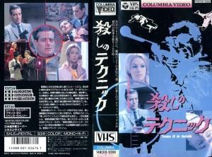 殺しのテクニック VHSネットレンタル ビデオ博物館 廃盤ビデオ専門店 株式会社Kプラス