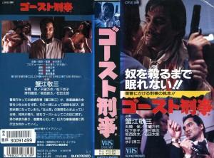 ゴースト刑事 VHSネットレンタル ビデオ博物館 廃盤ビデオ専門店 株式会社Kプラス