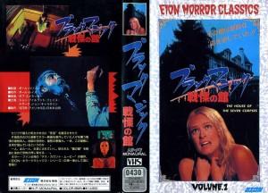 ブラック・マジック/戦慄の館 VHSネットレンタル ビデオ博物館 廃盤ビデオ専門店 株式会社Kプラス