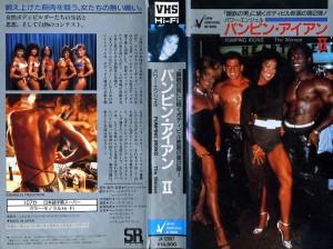 バンピンアイアンⅡ VHSネットレンタル ビデオ博物館 廃盤ビデオ専門店 株式会社Kプラス